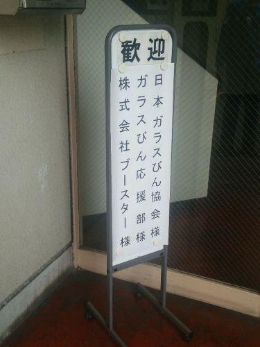第一硝子03.JPG