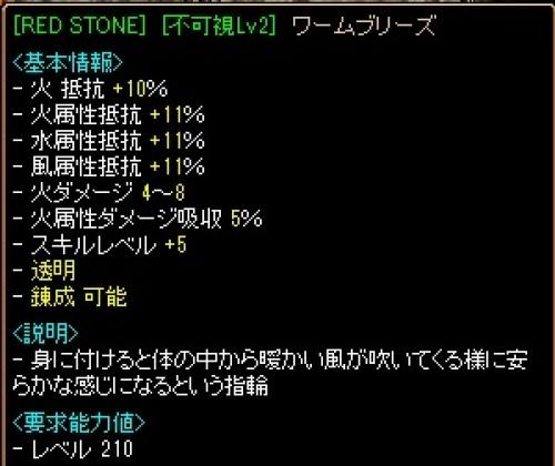 RedStone 13.08.13[02].jpg