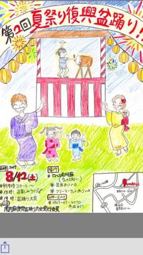 第2回南阿蘇村復興盆踊り大会_n.jpg
