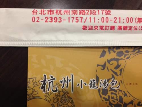 杭州小籠湯包8.jpg