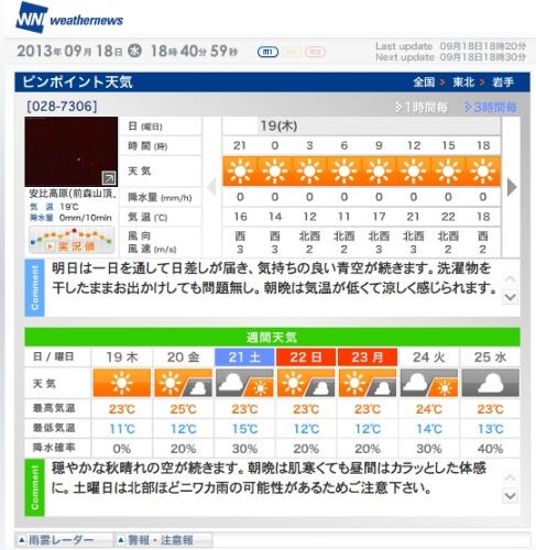 0918天気.jpg