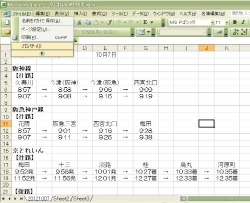 京とれいん Office2003.jpg