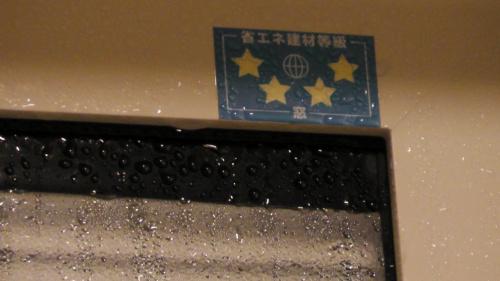 窓の結露と省エネ建材等級