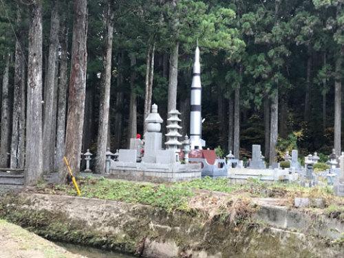 新明和の墓所