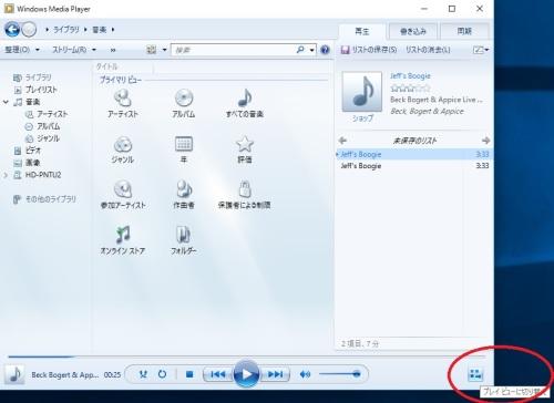 Windows Media Player メディアビュー切替
