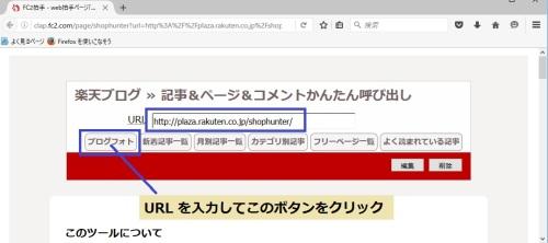ブログフォトボタンクリック