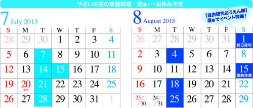 7-8定休日.jpg