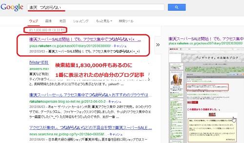 google検索1位20130317.jpg