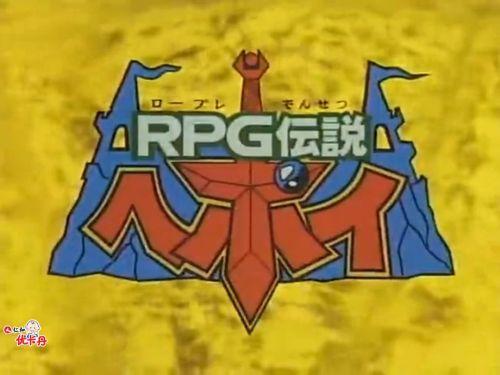 RPG伝説ヘポイ:画像20