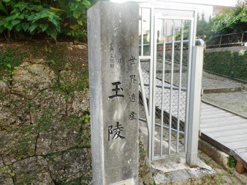 玉陵(沖縄・那覇市)