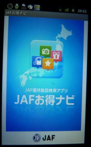 JAFナビ1.JPG