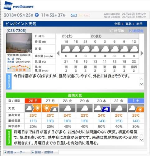 0525天気安比.jpg