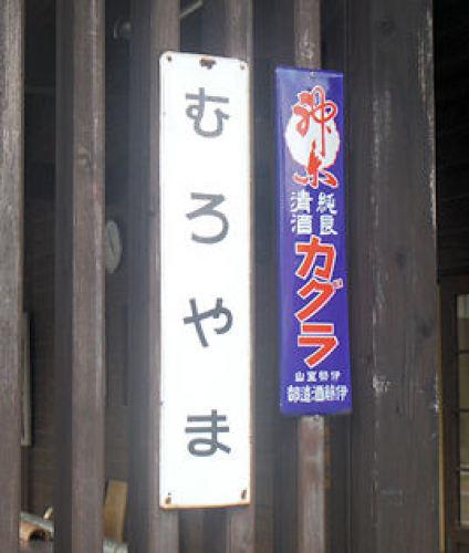 八王子6室山2.JPG