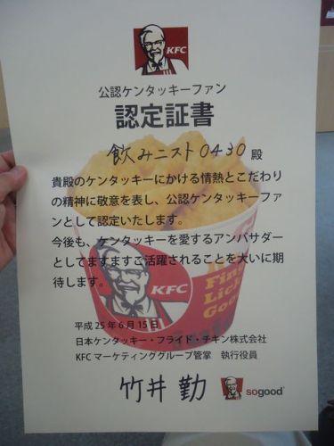 ケンタッキー11.JPG