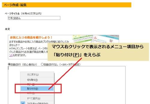 マウス右クリックで貼り付け_フリーページ