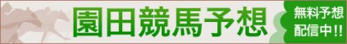 sonoda_prediction_468x60_02.jpg