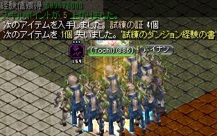 試練のダンジョン(ソロ