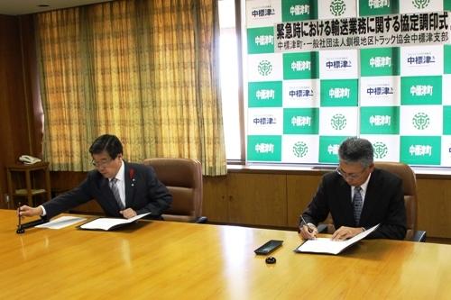 2014_10_07_緊急時における輸送業務に関する協定調印式_010.JPG