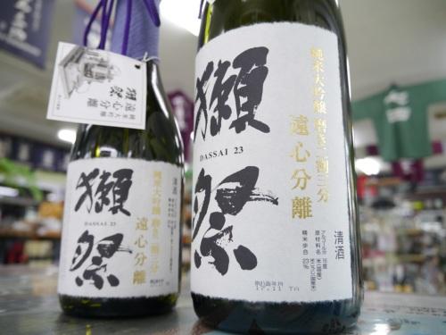 獺祭 純米大吟醸 遠心分離 磨き二割三分 旭酒造