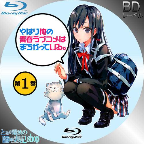 やはり俺の青春ラブコメはまちがっている。 レーベル 第1巻 Blu-ray DVD