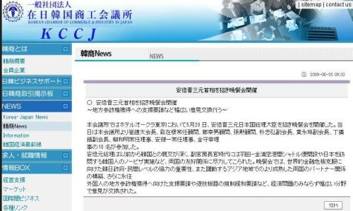 在日韓国商工会議所 Image4.jpg