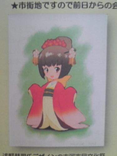 古河市文化協会イメージキャラクター「桃香ちゃん」