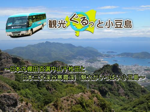 ぐるっと小豆島640480.jpg
