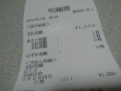 20140110ロト6初当選02.jpg