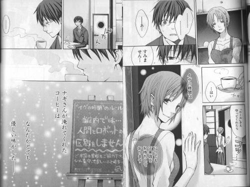 イヴの時間_漫画02