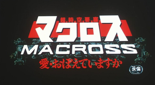 マクロス99