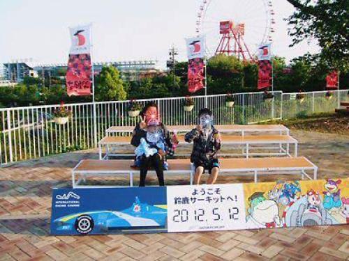 鈴鹿サーキット.jpg