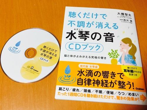 水琴の音CDブック.JPG