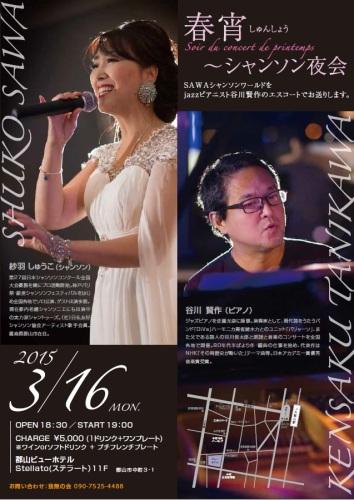 2015.3.16 ポスター.jpg