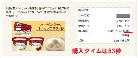 ハーゲンダッツミニカップギフト券100円.jpg