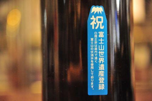 富士山世界遺産登録記念シール.jpg