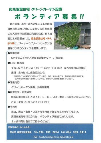 熊本地震応急仮設住宅ボランティア募集.jpg