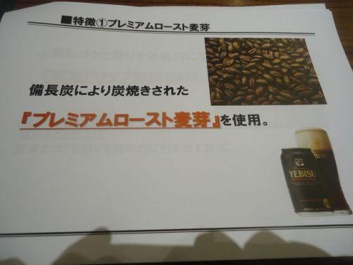 エビスビール18.JPG