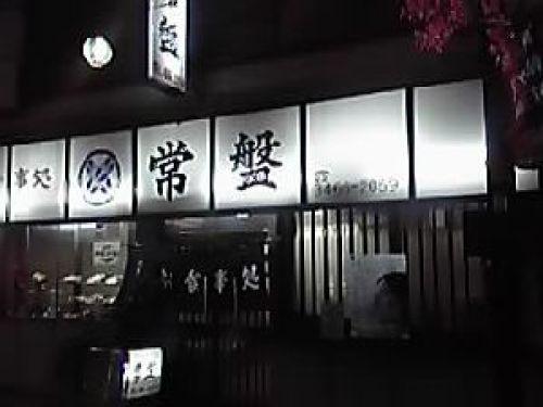 201305_笹塚・常盤01.jpg