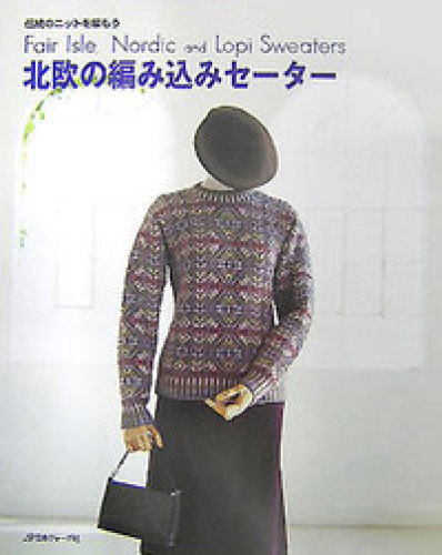 北欧の編み込みセーター