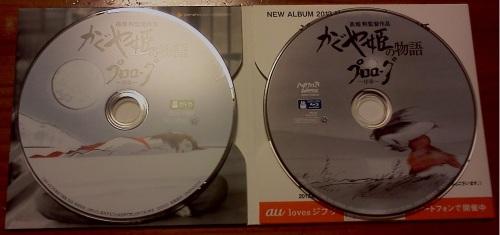 かぐや姫プロローグディスク2枚
