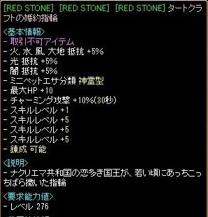RedStone 14.11.05[02](V.2014_11_05__12_12_15).jpg