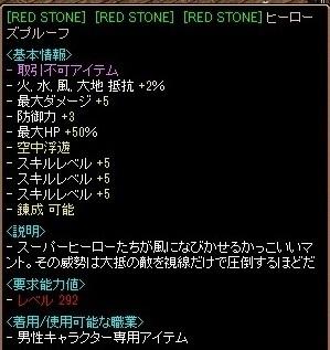 RedStone 14.06.08[02](V.2014_06_11__12_02_53).jpg