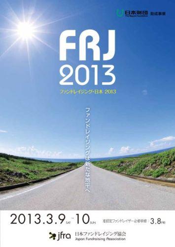 FRJ2013_hyoushi.JPG