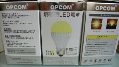 LED電球1円落札_2.JPG