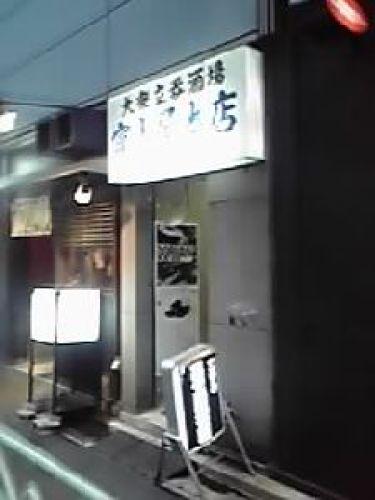 201306_渋谷・富士屋本店01.jpg