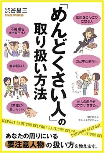 「めんどくさい人」の取り扱い方法.jpg