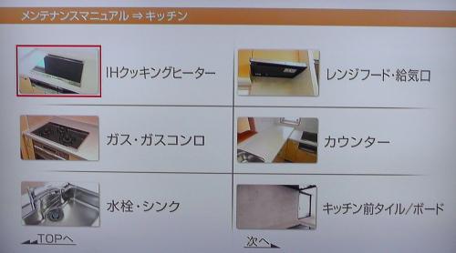 一条工務店のDVD6枚組メンテナンスマニュアル