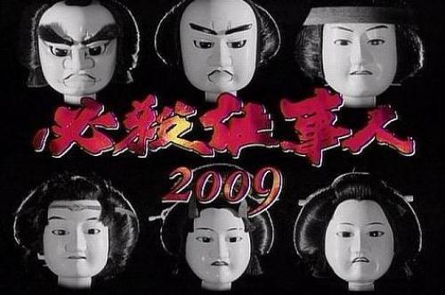 必殺仕事人2009.jpg