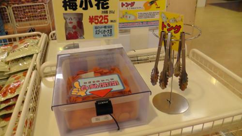 試食品のフタに自動開閉装置