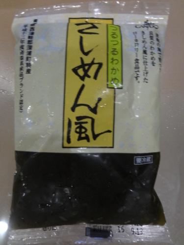 wakame (1).JPG